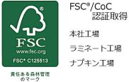 静岡県富士市の製紙会社ニットク株式会社-FSC|原紙加工・コーヒーフィルター・ナプキン